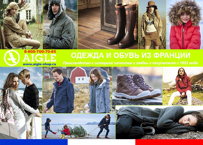 Магазин AIGLE